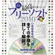最高のフリーソフト 2010 永久保存版(INFOREST MOOK PC・GIGA特別集中講座 370) [ムックその他]