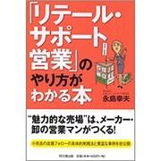 「リテール・サポート営業」のやり方がわかる本(DO BOOKS) [単行本]