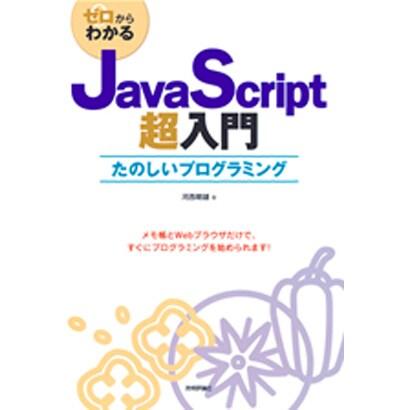 ゼロからわかるJavaScript超入門―たのしいプログラミング [単行本]