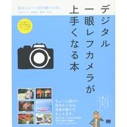 デジタル一眼レフカメラが上手くなる本―基本とシーン別の撮り方60 [単行本]