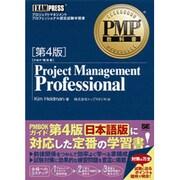 PMP教科書 Project Management Professional 第4版 [単行本]