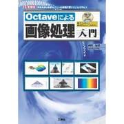 Octaveによる画像処理入門(I・O BOOKS) [単行本]