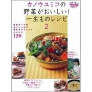 カノウユミコの野菜がおいしい!一生ものレシピ 2(日経BPムック 日経ヘルスCOOKING) [ムックその他]