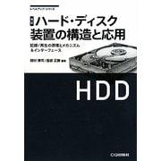 ハード・ディスク装置の構造と応用―記録/再生の原理とメカニズム&インターフェース 改訂 (レベルアップ・シリーズ) [単行本]