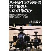 AH-64アパッチはなぜ最強といわれるのか―驚異的な攻撃力をもつ戦闘ヘリコプターの秘密(サイエンス・アイ新書) [新書]