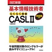 基本情報技術者らくらく突破CASL2 改訂新版;第6版 [単行本]