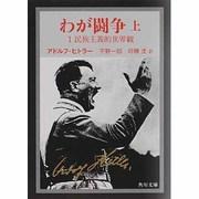 わが闘争 上-完訳(角川文庫 白 224-1) [文庫]