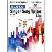 はじめてのSinger Song Writer Lite(I・O BOOKS) [単行本]