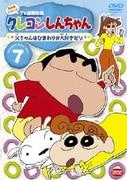 クレヨンしんちゃん TV版傑作選 第4期シリーズ 7 父ちゃんはひまわりが大好きだゾ
