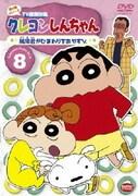 クレヨンしんちゃん TV版傑作選 第4期シリーズ 8 風間君がひまわりをあやすゾ