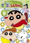 クレヨンしんちゃん TV版傑作選 第4期シリーズ 9 母ちゃんとジャンケン勝負だゾ