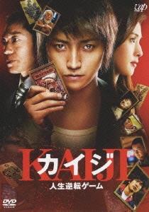 カイジ 人生逆転ゲーム [DVD]