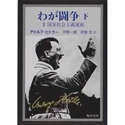 わが闘争(下)(角川文庫) [文庫]