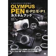 OLYMPUS PEN E-P2/E-P1カスタムブック―オールドレンズとドレスアップを1台で楽しむ [単行本]