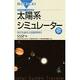 太陽系シミュレーター―時空を超えた惑星間飛行 Windows7/Vista対応版DVD-ROM付(ブルーバックス) [新書]