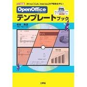OpenOfficeテンプレートブック―Writer・Calc・Impressの作業を効率化!(I・O BOOKS) [単行本]