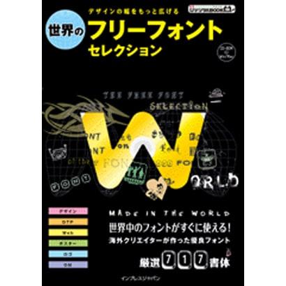 世界のフリーフォントセレクション―デザインの幅をもっと広げる [単行本]