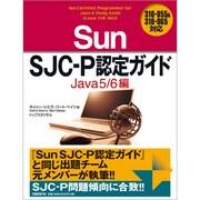 Sun SJC-P認定ガイド Java5/6編―310-055&310-065対応 [単行本]