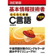 基本情報技術者らくらく突破C言語 改訂新版;第12版 [単行本]