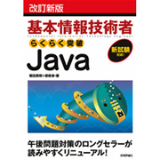 基本情報技術者らくらく突破Java 改訂新版;第2版 [単行本]