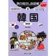 旅の指さし会話帳〈5〉韓国(韓国語) 第3版 [単行本]