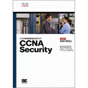 CCNA Security―シスコ技術者認定公式ガイド [単行本]