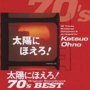 太陽にほえろ!オリジナル・サウンドトラック 70'sベスト