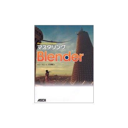 マスタリングBlender [単行本]