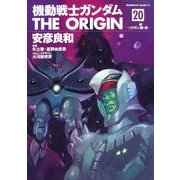 機動戦士ガンダムTHE ORIGIN 20 ソロモン編・後(角川コミックス・エース 80-23) [コミック]