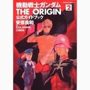 機動戦士ガンダムTHE ORIGIN公式ガイドブック〈2〉(角川コミックス・エース) [コミック]