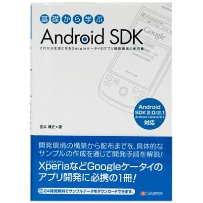 基礎から学ぶAndroid SDK―これから主流になるGoogleケータイのアプリ開発環境の手引書 Android SDK2.0に対応 Android1.6/2.0対応 [単行本]