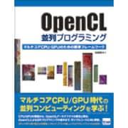 OpenCL並列プログラミング-マルチコアCPU/GPUのための標準フレームワーク [単行本]