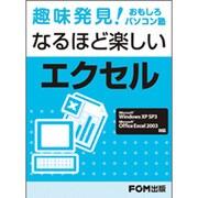 趣味発見!おもしろパソコン塾なるほど楽しいエクセル-Microsoft Windows XP SP3Microsoft Office [単行本]