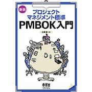 プロジェクトマネジメント標準PMBOK入門 新版;第2版 [単行本]