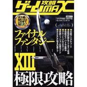 ゲーム攻略MAX(三才ムック VOL. 286) [ムックその他]