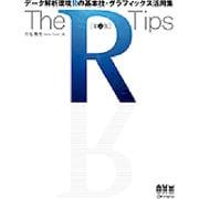 The R Tips―データ解析環境Rの基本技・グラフィックス活用集 第2版 [単行本]