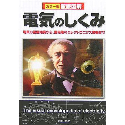 徹底図解 電気のしくみ―電気の基礎知識から、最先端のエレクトロニクス技術まで [単行本]