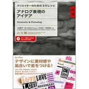 アナログ表現のアイデア―Illustrator & Photoshop(クリエイターのための3行レシピ) [単行本]