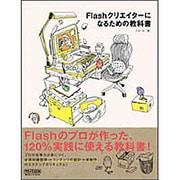 Flashクリエイターになるための教科書 [単行本]