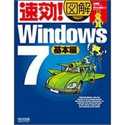 速効!図解Windows 7 基本編 [単行本]
