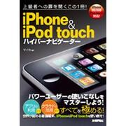 iPhone & iPod touchハイパーナビゲーター―上級者への扉を開くこの1冊! [単行本]