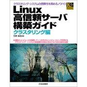 Linux高信頼サーバ構築ガイド クラスタリング編(Industrial Computing Series) [単行本]