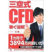 三空式CFD稼ぐ法則! [単行本]