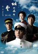 スペシャルドラマ 坂の上の雲 第1部 第一回 少年の国