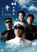 スペシャルドラマ 坂の上の雲 第1部 第ニ回 青雲
