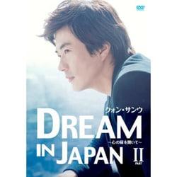 クォン・サンウ DREAM IN JAPAN~心の扉を開いて~PART Ⅱ [DVD]