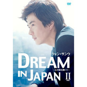 クォン・サンウ DREAM IN JAPAN~心の扉を開いて~PART Ⅱ