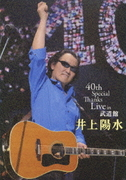 40th Special Thanks Live in 武道館
