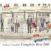 のだめカンタービレ コンプリートBEST 100