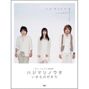 ハジマリノウタいきものがかり(ピアノ・ソロ/ピアノ弾き語り) [単行本]